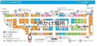 名駅 エスカ ナルト.jpg
