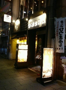 名駅 UMEHA.jpg
